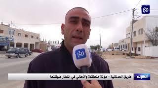 طريق العدنانية - مؤتة متهالك والأهالي في انتظار صيانته - (17-12-2017)