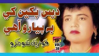 Dees Paken Ki Ba Piyaro A - Fozia Soomro - Sindhi Hits Old Song - Best Sindhi Song - TP Sindhi
