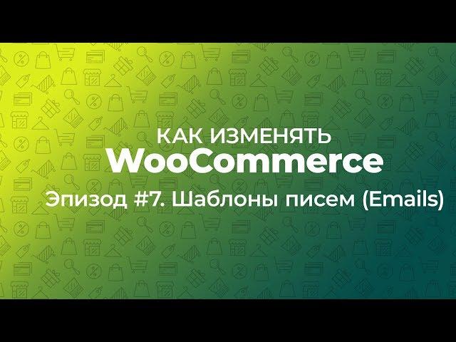 Как изменять WooCommerce. Эпизод #7. Шаблон писем/Emails
