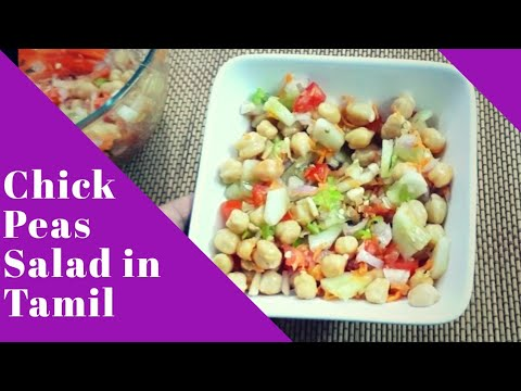 Chickpeas Salad Indian || Chickpeas Salad for Weight loss || SaladRecipe in Tamil