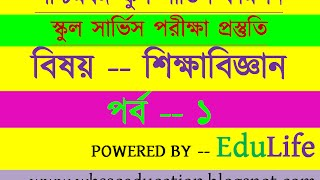 WEST BENGAL SSC SCHOOL SERVICE COMMISSION's Exam Preparation on Subject EDUCATION(part 1)