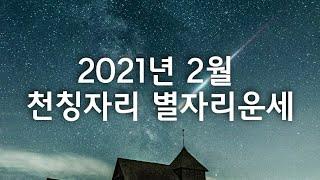 2021년 2월 천칭자리 별자리운세