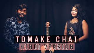 Tomake Chai | Hindi Version | Pratik Ft. Poulomi | 9 Sound Studios