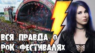 Вся правда о рок фестивалях