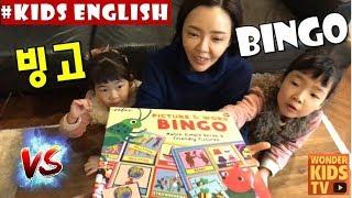 [KIDS ENGLISH] 빙고 영어 배우기! 원더맘vs재이. 빙고~ 빙고~ picture & word BINGO GAME for kids