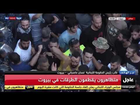نائب رئيس الحكومة اللبنانية: طالبنا بهذه الاصلاحات بشكل واضح ونشرنا ورقة خارطة الطريق  - 12:55-2019 / 10 / 18