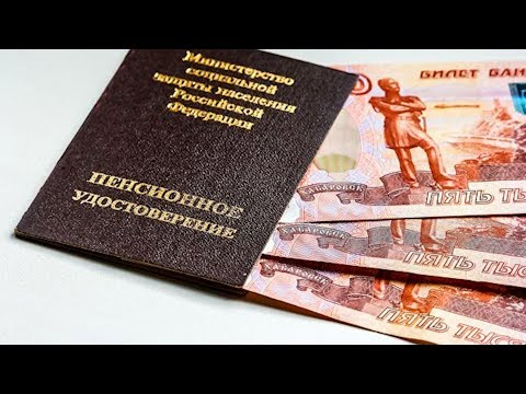 В ПФР объяснили, за счет чего можно получить пенсию в 50 тысяч рублей