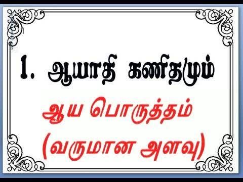 ஆயாதி வருமான பலன்/ஆயாதி கணித வரவு பொருத்த பலன்/ ayadi porutham,