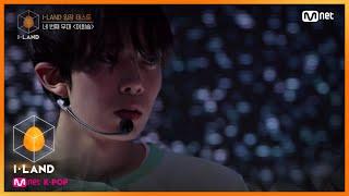 I-LAND [EP.1] I-LAND 입장 테스트 '이희승' ♬BOSS_NCT U 200626 EP.1