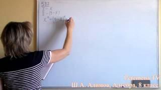 Алгебра Алимов, 8 й класс, задача 537