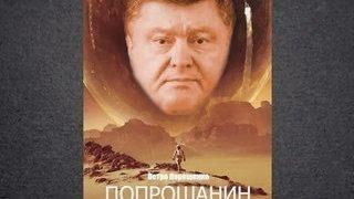 Место шута: Сеть без чувства юмора ответила Порошенко фотожабами