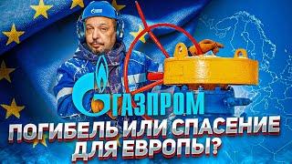 ГАЗПРОМ Вседержитель - Как США опоздали со СПАСЕНИЕМ ЕВРОПЫ от РОССИИ. Борис Марцинкевич