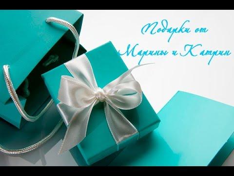 Подарки От  Katrin K. и  Marina Orient