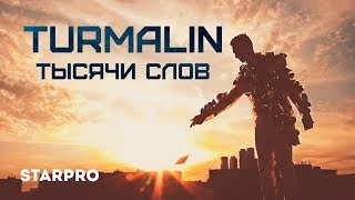 TURMALIN - Тысячи Слов