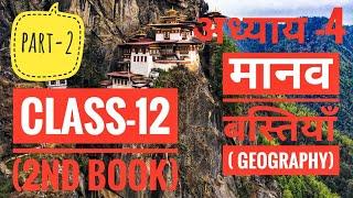 अध्याय  4 मानव बस्तियाँ  part 1 2nd book class 12 Geography