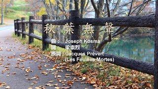 秋葉無聲〔用一首你熟悉的歌,示範一個前所未有的中文輸入法,輸入速度緊貼歌曲節奏〕