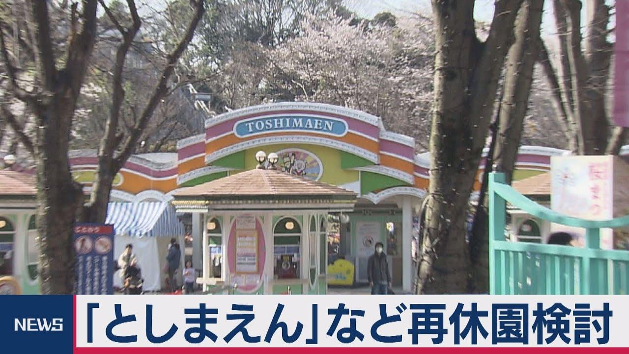 八景島 シー パラダイス 休園
