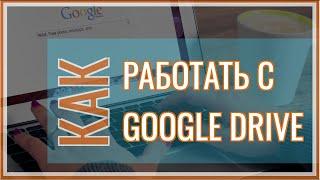 Как Работать в Google Docs? | Google Drive - Создание Документов и Таблиц