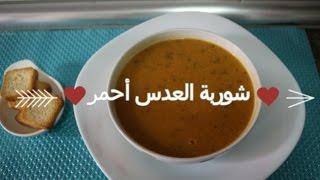 Cuisine algérienne: Soupe de lentille corail (شوربة العدس أحمر) - Matbakh kamar