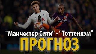 Манчестер Сити - Тоттенхэм: прогноз на матч
