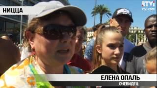 Очевидцы рассказали, как им удалось выжить во время теракта в Ницце