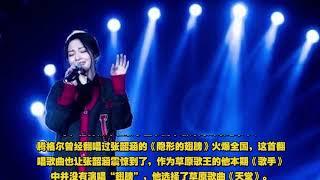 """《歌手》华晨宇破纪录!腾格尔空降""""砸晕""""韶涵,首发歌手尴尬! thumbnail"""