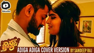 Ninnu Kori Telugu Movie Songs | Adiga Adiga Cover Song | Nani | Nivetha Thomas | Aadhi Pinisetty