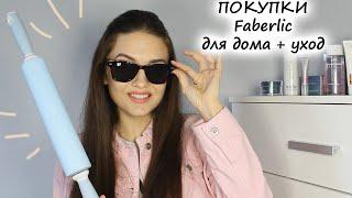 Покупки на Фаберлик для дома уход за лицом новые очки футболка Каталог 6 2020 Juliya