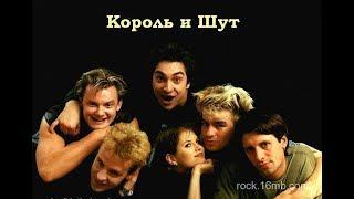 КИШ - Король и Шут Лучшие песни  Онлайн слушать