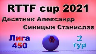 Десятник Александр ⚡ Синицын Станислав 🏓 RTTF cup 2021 - Лига 450 🎤 Зоненко Валерий