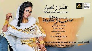 عشة الجبل - ست القطيعة - جديد الاغاني السودانية 2021