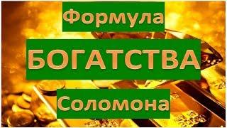 Формула БАГАТСТВА Соломона