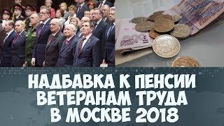 Надбавка к пенсии ветеранам труда в Москве с 2018