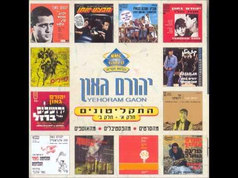 יהורם גאון - שיר ההודיה