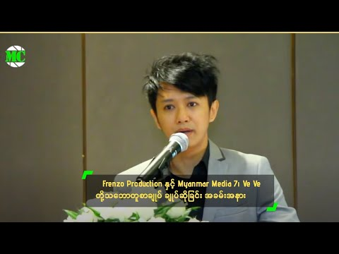 Frenzo, Myanmar Media 7 and Ve Ve Cooperate For Frenzo Music Tour 2016