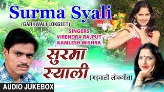 Surma Syali Garhwali Lokgeet Album (Audio) Jukebox | Virendra Rajput, Kamlesh Mishra
