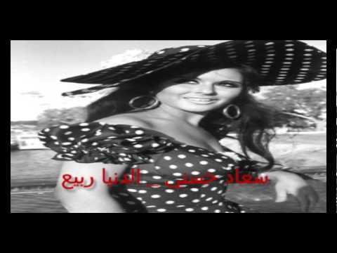 Soad Hosny - El Donya Rabe3 / سعاد حسنى - الدنيا ربيع