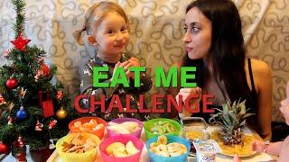 EAT ME Challenge - ОТГАДАЙ ЕДУ Фруктовый челлендж Детский ВЫЗОВ принят