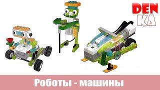 Разнообразные машины-роботы из Lego Education WeDo | Винахідник | Робототехника 2.0 - часть 2