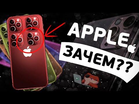 НЕ ПОКУПАЙ НОВЫЙ IPHONE 12! Презентация APPLE нового айфона