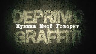 Deprimo Graffiti - Музыка Мной Говорит