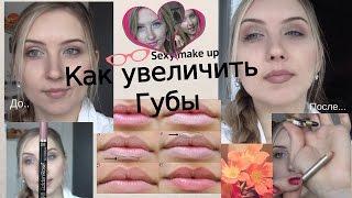 Как увеличить губы в домашних условиях?Быстрое увеличение губ/Sexy make up