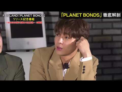 FTISLAND Planet Bonds Interview 2018-04-11 (with Kang Nam)