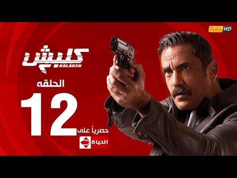 مسلسل كلبش| الجزء الثاني – الحلقة الثانية عشر ( 12 ) | (Kalabash2 (EP12