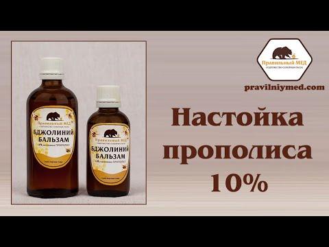 Универсальное противовирусное и антибактериальное средство. Настойка на прополисе | Pravilniymed.com