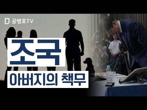 조국 / 아버지의 책무 [공병호TV]