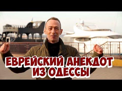 Анекдот по поводу: Еврейские анекдоты из Одессы! Смешной анекдот про детей!