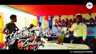 Yeshu Tor Bina Zindagi || Niranjan Topno || Sadri song || Gospel Media