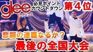 glee/グリー シーズンファイナル 第11話