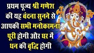 प्रथम पूज्य श्री गणेश की यह वंदना सुनने से आपकी सभी मनोकामना पूरी होगी और घर में धन की वृद्धि होगी